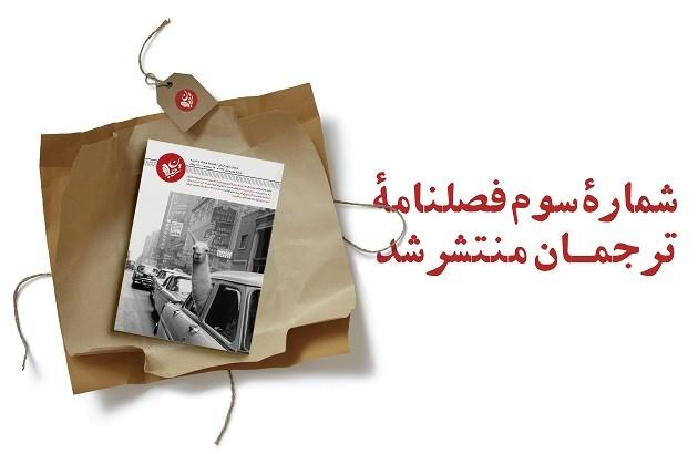 سومین شمارۀ فصلنامۀ «ترجمان علوم انسانی» منتشر شد